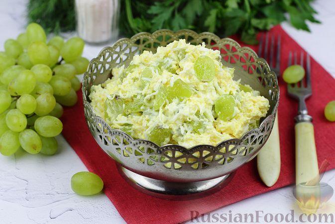 Фото к рецепту: Яичный салат с виноградом, плавленым сыром и чесноком