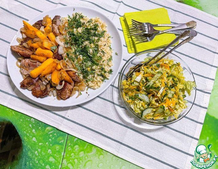 Рецепт: Жаркое из тыквы с мясом, булгур на гарнир и салат с овощами