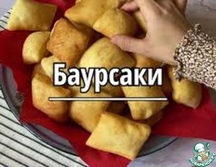 Рецепт: Баурсаки самый лучший рецепт