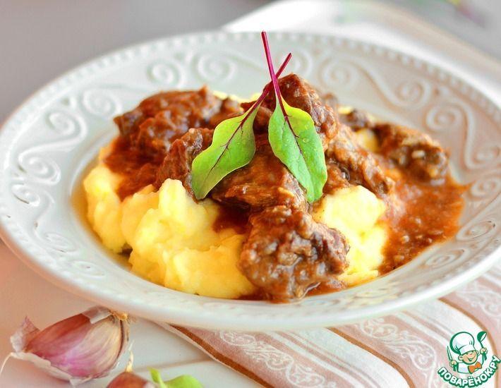 Рецепт: Томлёная спинка козы в чесночном соусе